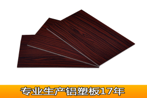 黑橡木辊涂木纹铝塑板侧面