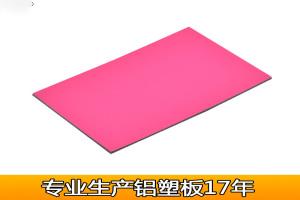 紫红色哑光辊涂铝塑板