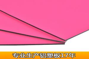 紫红色哑光辊涂铝塑板侧面