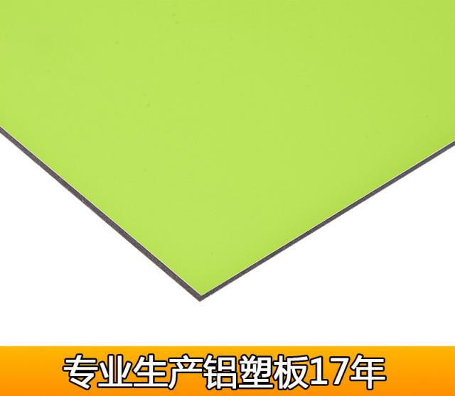 嫩绿色哑光辊涂铝塑板