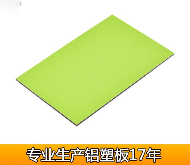嫩绿色哑光辊涂铝塑板正面