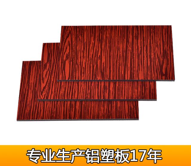 红色桉木纹理辊涂铝塑板正面