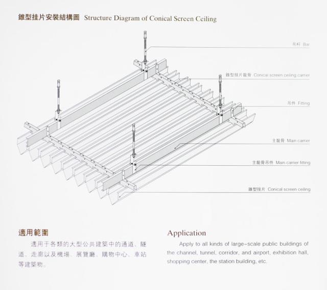 V型铝槽吊顶安装节点