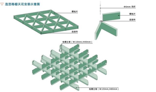 三角形格栅安装节点