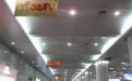 商场、车站铝吊顶
