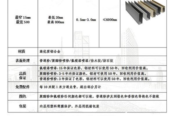 U型铝方通材质标准