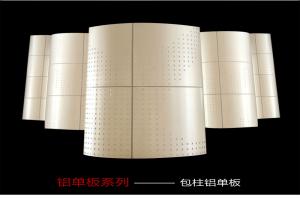 冲孔包柱铝单板