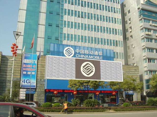 中国移动冲孔铝单板户外广告牌