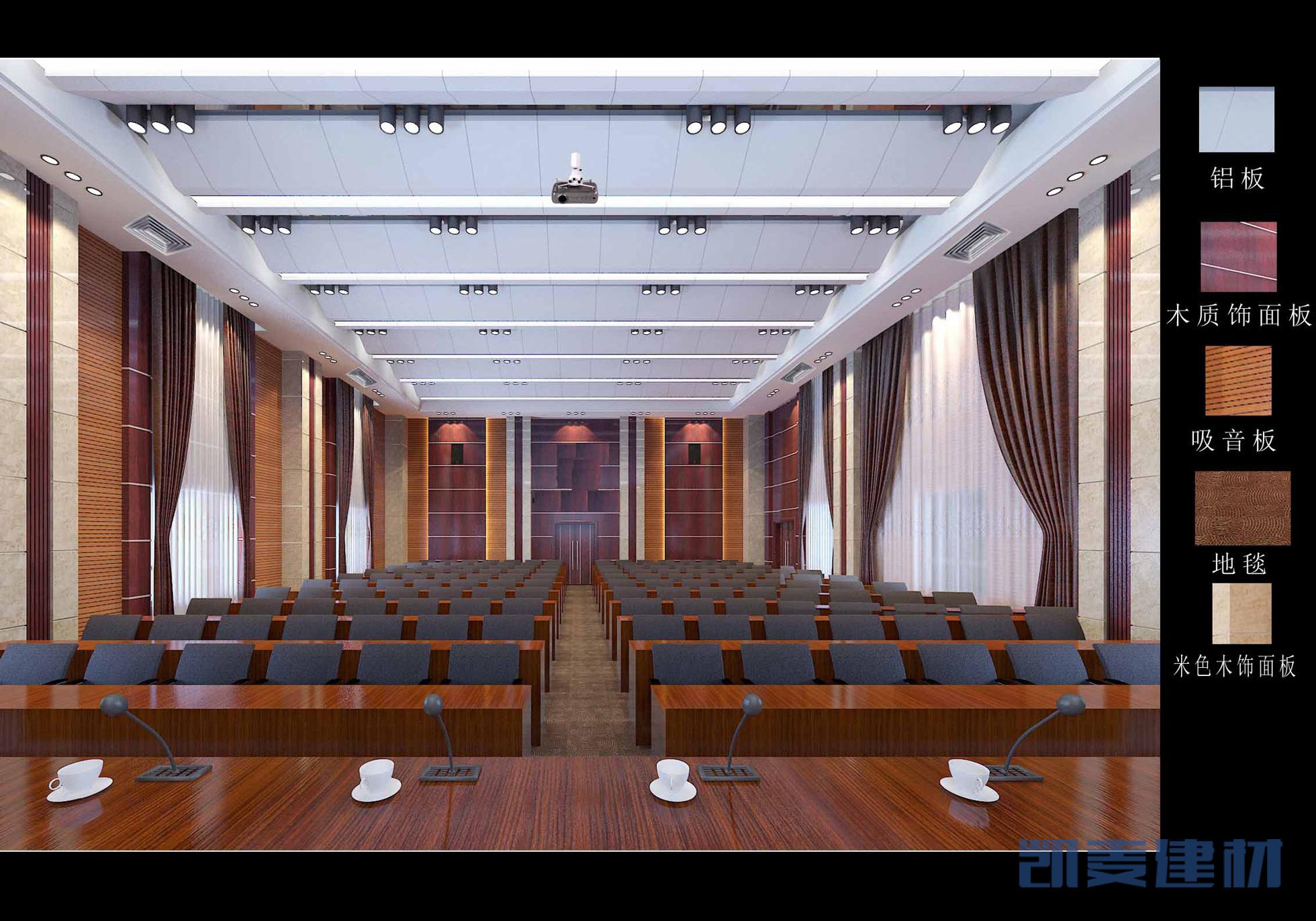 会议厅分层跌级铝单板吊顶