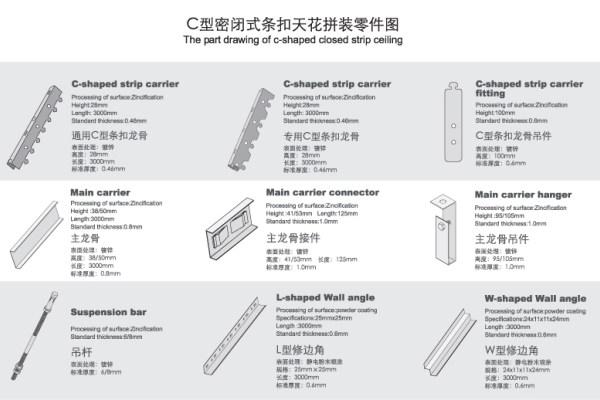 C型矮边密拼铝条扣安装零件
