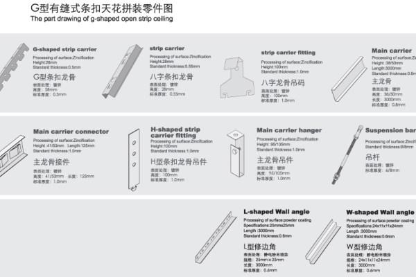 G型有缝铝条扣安装配件