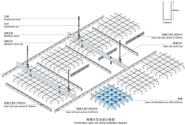 方形铝格栅安装节点