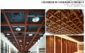 世界客商会木纹方格型天花