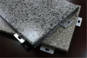 真石漆仿石纹铝单板
