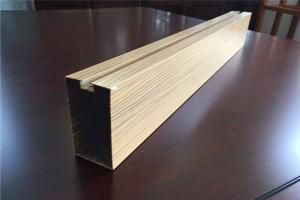 仿木纹色型材铝方通吊顶