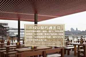 餐厅格栅造型铝方通吊顶