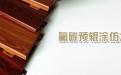 氟碳预辊涂仿木纹铝单板