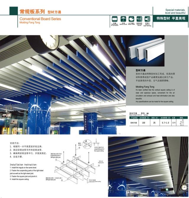 凹槽型材铝方通吊顶画册