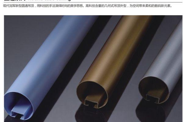 多彩氧化型材圆管方通