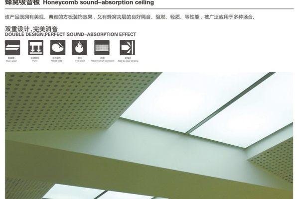 吸音铝蜂窝板吊顶