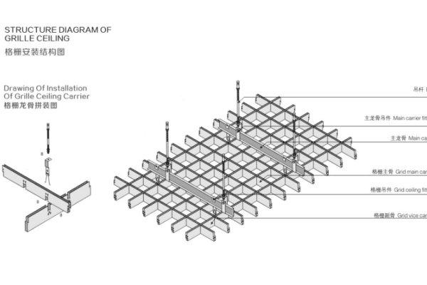 铝格栅安装图解
