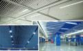 地铁站大厅白色铝挂片