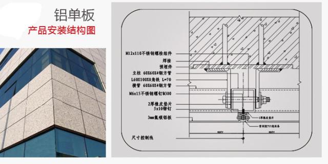 户外幕墙铝单板安装方式