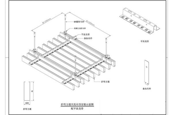 U型铝方通安装结构