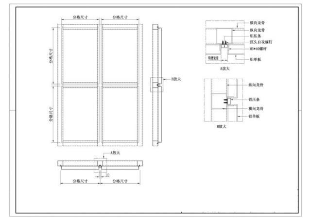 铝单板用铝压条有缝安装方式