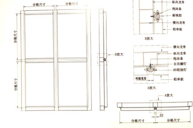 铝单板用泡沫条有缝安装方式