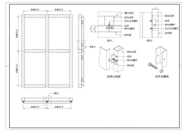 铝单板干挂式密拼安装