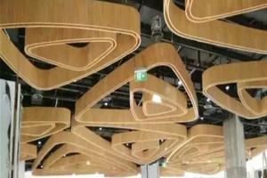 卷芯型木纹铝方通造型吊顶