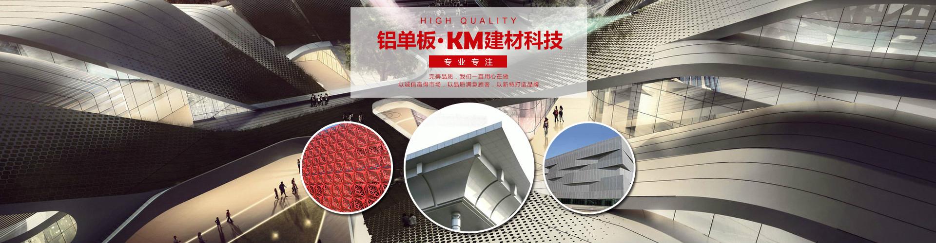造型铝单板横幅