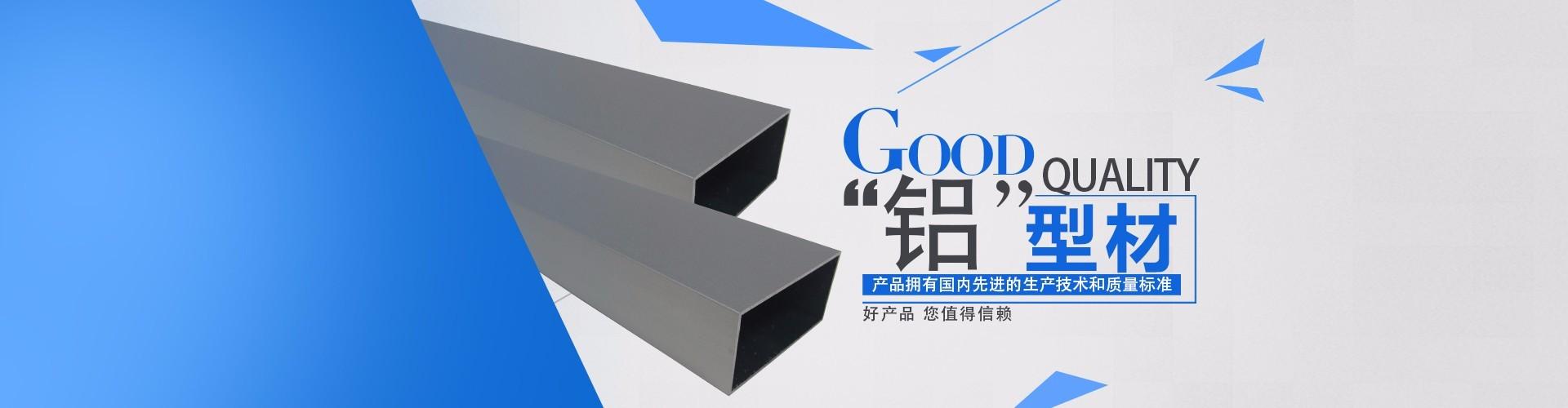 铝型材横幅