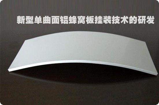 单曲面铝蜂窝板挂装技术
