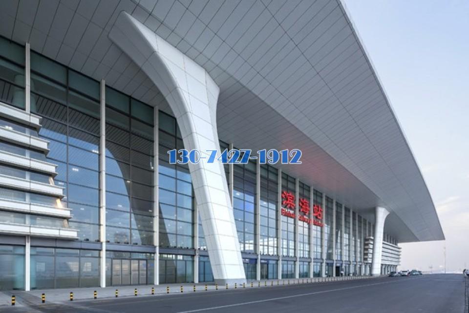 天津滨海火车站外墙铝单板