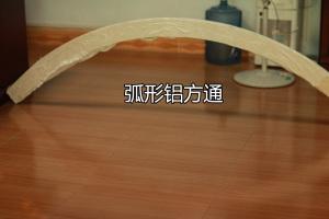 弧形木纹铝方通