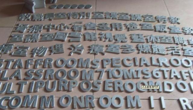 铝板雕刻字