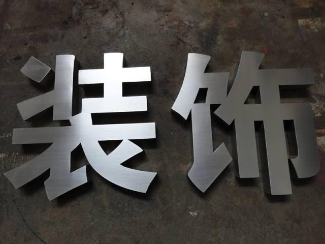 超厚铝板激光雕刻装饰字