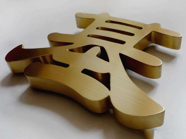 超厚铝板雕刻拉丝金色字