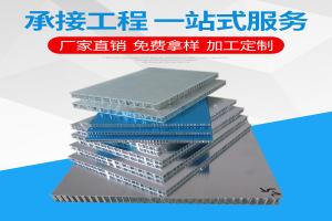 承接铝蜂窝板工程