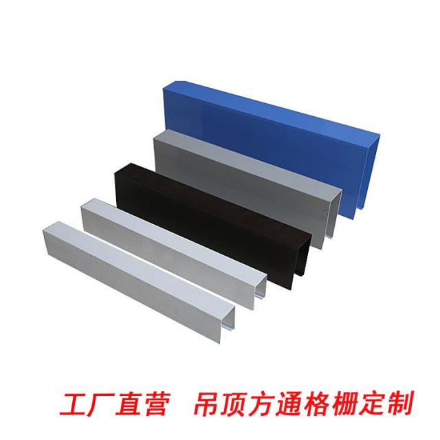 哑光_铝方通吊顶,木纹铝方通、弧形造型铝方通-产品分类