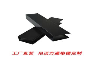 黑色U型铝方通