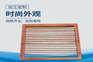 木纹色中央空调百叶式进出风口