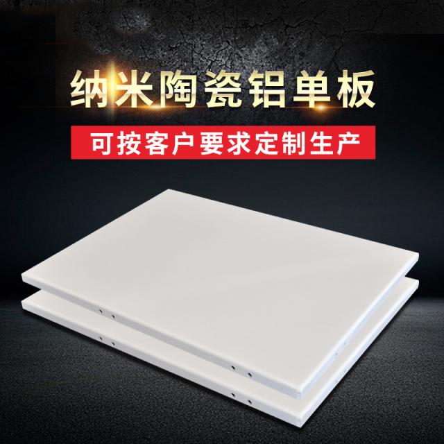 纳米陶瓷铝单板