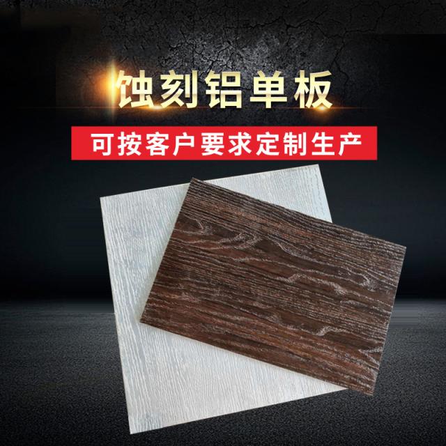 蚀刻木纹铝单板