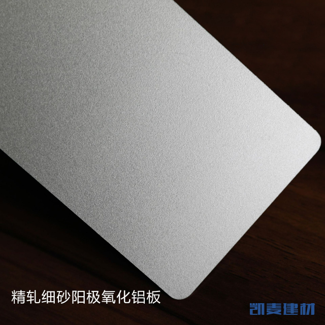 精轧磨砂阳极氧化铝板