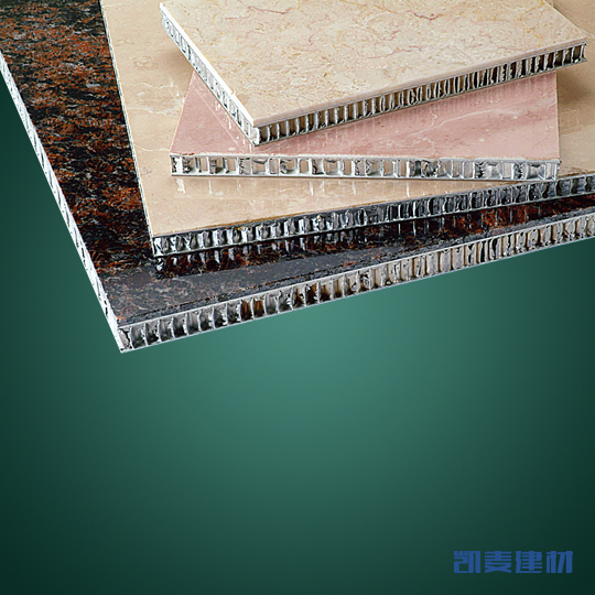 铝蜂窝复合石材