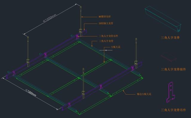 直角铝扣板吊顶和常规三角龙骨安装CAD示意图