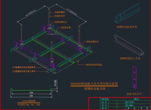 600*600跌级板配套圆槽小龙骨安装背面图